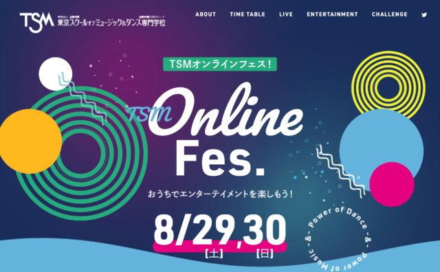 TSMオンラインフェス   TSM 東京スクールオブミュージック&ダンス専門学校のWEBデザイン