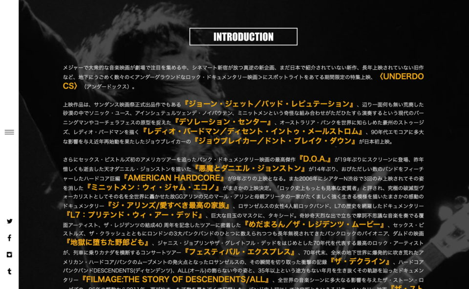 「UNDERDOCS」オフィシャルサイトのWEBデザイン