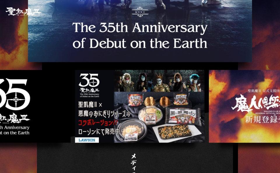 聖飢魔II公式WEBサイトのWEBデザイン