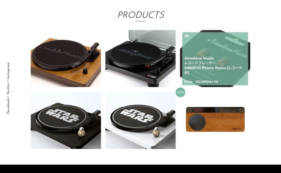 Amadana Music 特設サイトのWEBデザイン