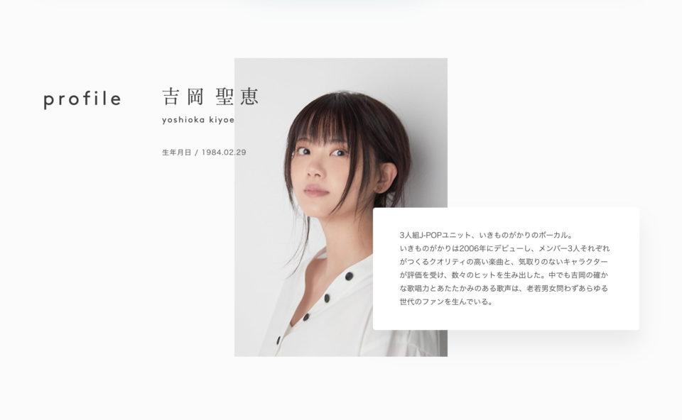 吉岡聖恵 オフィシャルサイトのWEBデザイン