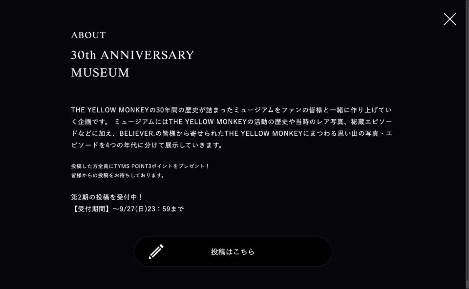 THE YELLOW MONKEY 30th ANNIVERSARY MUSEUMのWEBデザイン