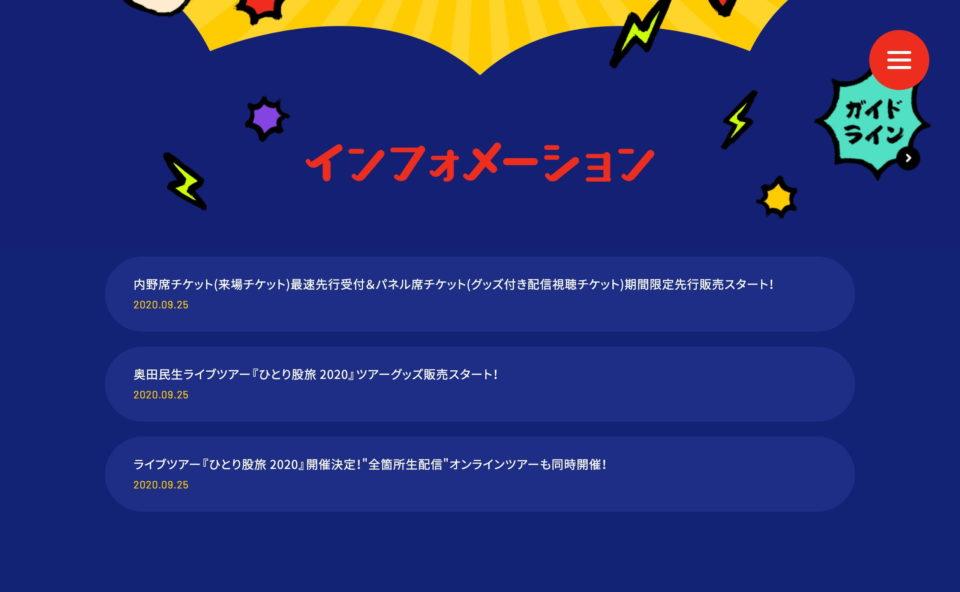 奥田民生 『ひとり股旅 2020』 特設サイトのWEBデザイン