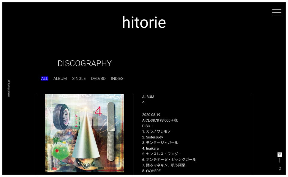 ヒトリエ OFFICIAL WEBSITEのWEBデザイン