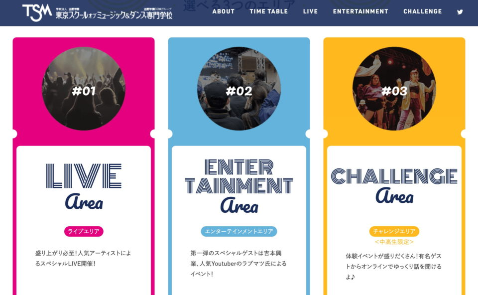 TSMオンラインフェス | TSM 東京スクールオブミュージック&ダンス専門学校のWEBデザイン