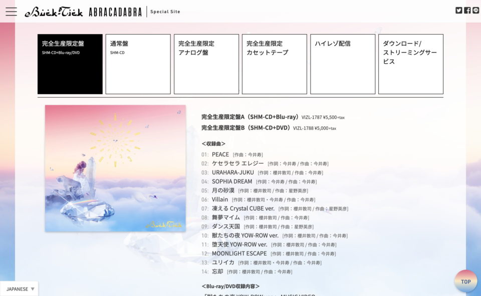 BUCK-TICK | New Album「ABRACADABRA」Special SiteのWEBデザイン