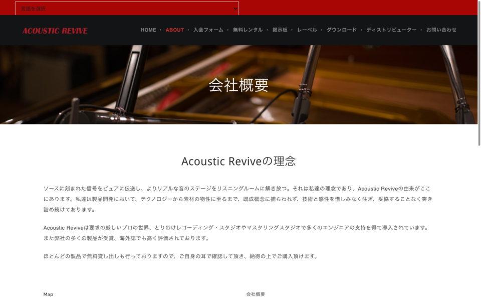 ACOUSTIC REVIVEのWEBデザイン
