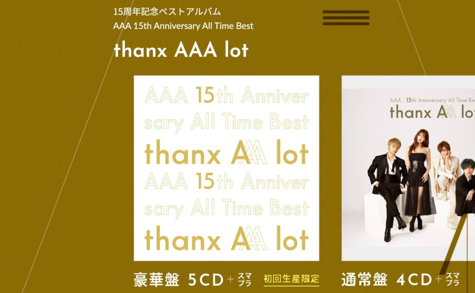 『AAA 15th Anniversary All Time Best -thanx AAA lot-』SPECIAL SITEのWEBデザイン