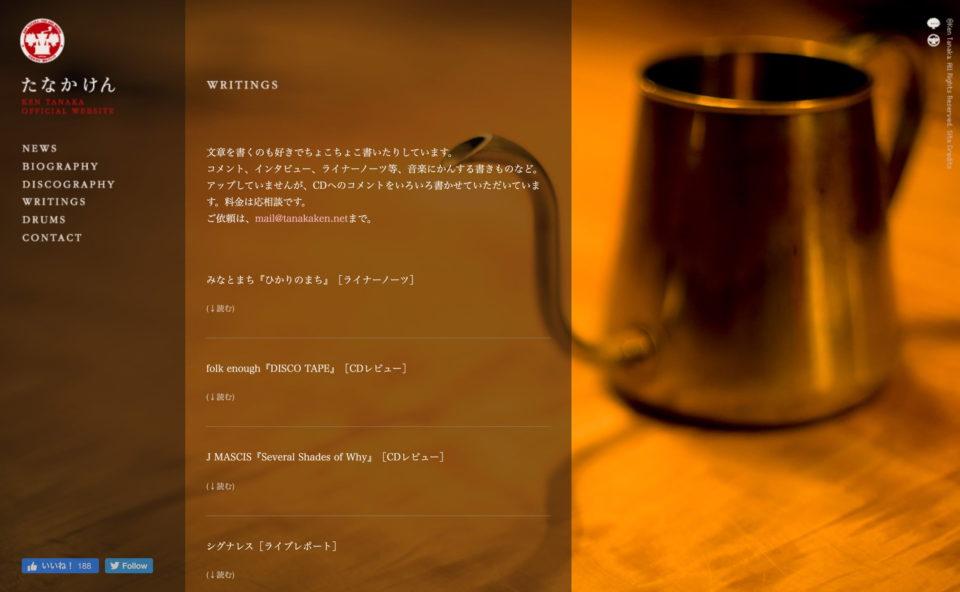 たなかけん || Ken TanakaのWEBデザイン