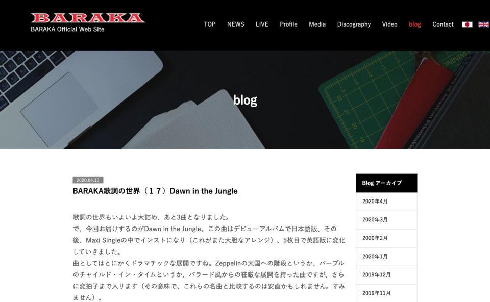 BARAKA – BARAKA Official Web SiteのWEBデザイン