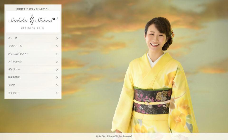 椎名佐千子 Official Site | 演歌歌手 椎名佐千子のオフィシャルサイトのWEBデザイン