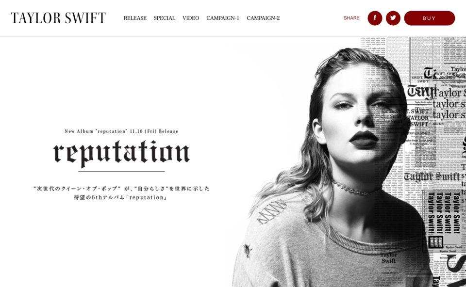 テイラー・スウィフト『レピュテーション』 特設サイトのWEBデザイン