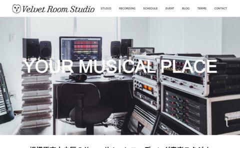 相模原市の音楽スタジオvelvetroomstudio(ベルベットルームスタジオ) | 相模原市中央区のリハーサル・レコーディング音楽スタジオのWEBデザイン