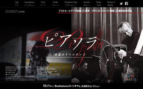 映画『ピアソラ 永遠のリベルタンゴ』公式サイトのWEBデザイン