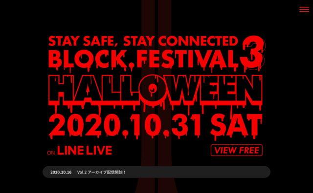 BLOCK.FESTIVAL Vol.3 HALLOWEEN(ブロック・フェスティバル)| STAY SAFE, STAY CONNECTEDのWEBデザイン