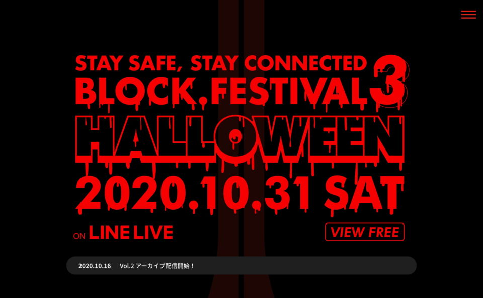 BLOCK.FESTIVAL Vol.3 HALLOWEEN(ブロック・フェスティバル)| STAY SAFE, STAY CONNECTEDのWEBデザイン