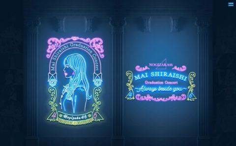 Mai Shiraishi Graduation ConcertのWEBデザイン