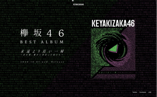 『永遠より長い一瞬 〜 あの頃、確かに存在した私たち 〜』SPECIAL SITE | 欅坂46のWEBデザイン