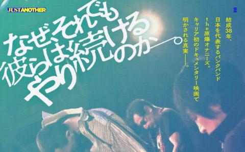 映画『JUST ANOTHER』公式サイトのWEBデザイン