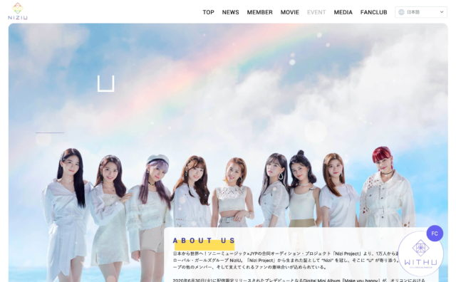 NiziU Official WebsiteのWEBデザイン