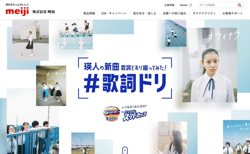 #歌詞ドリ|明治 エッセル スーパーカップ|株式会社 明治 – Meiji Co., Ltd.のWEBデザイン