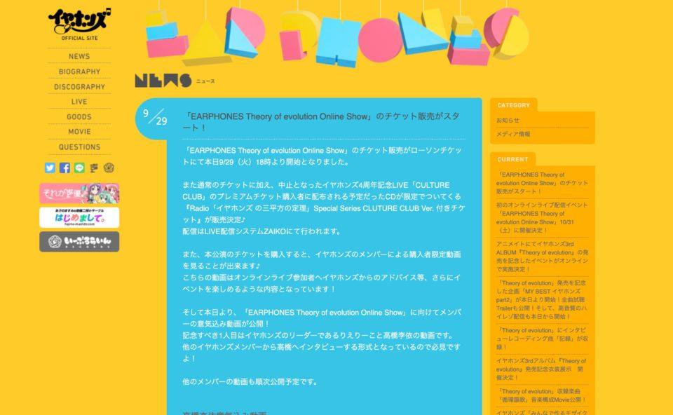 イヤホンズ オフィシャルサイトのWEBデザイン