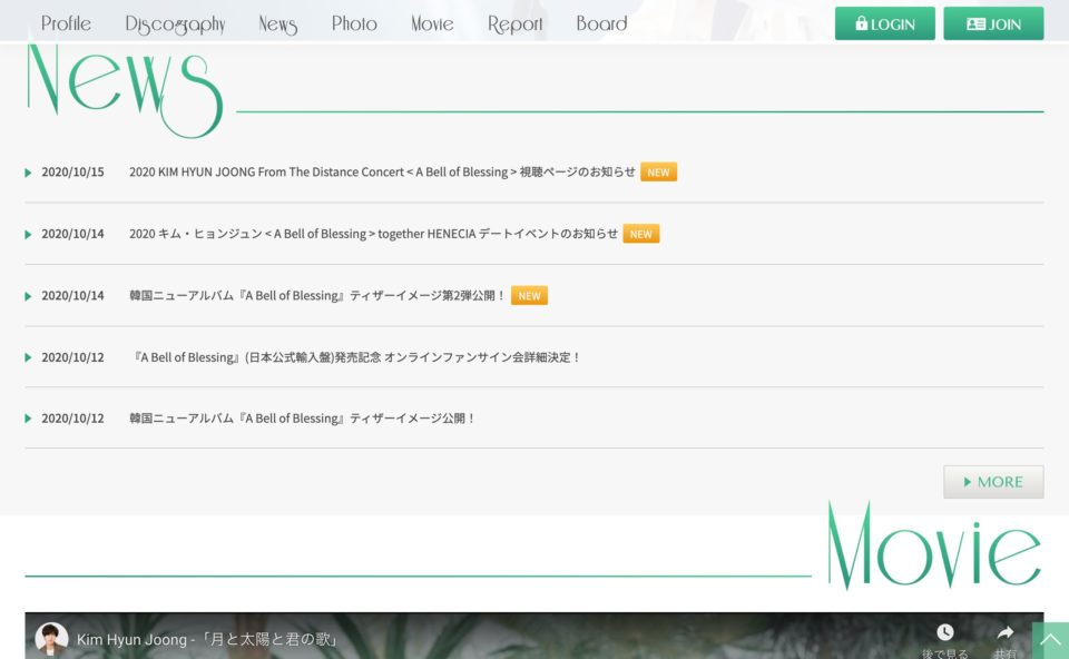 キム・ヒョンジュン日本公式サイト HENECIA JAPANのWEBデザイン
