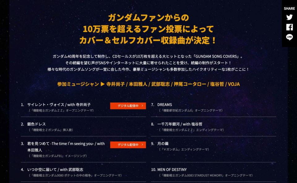 森口博子 GUNDAM SONG COVERS 2 特設サイトのWEBデザイン