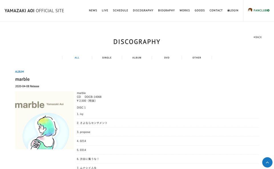 山崎あおいオフィシャルサイトのWEBデザイン
