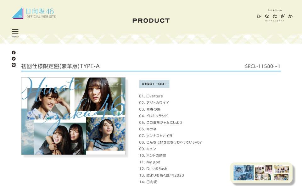 日向坂46 1st Album「ひなたざか」 | 日向坂46 公式サイトのWEBデザイン