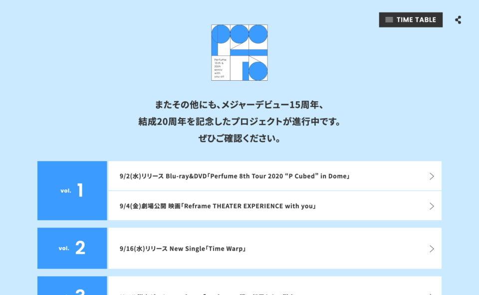 """P.O.P"" (Perfume Online Present) FestivalのWEBデザイン"