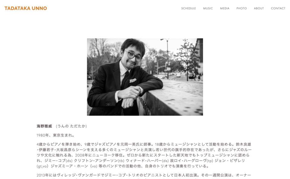 Tadataka Unno Jazz PianistのWEBデザイン
