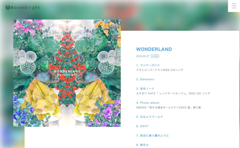 Novelbright OFFICIAL SITEのWEBデザイン