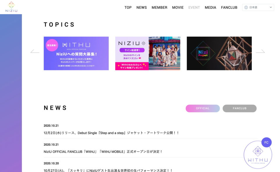 NiziU Official WebsiteのWEBデザイン