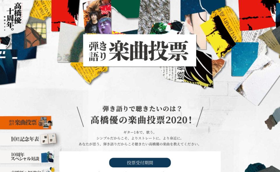 高橋優10周年特設サイトのWEBデザイン