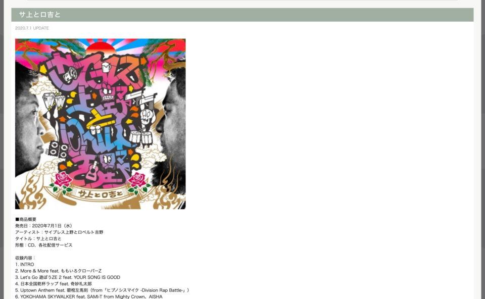 サイプレス上野とロベルト吉野公式ホームページのWEBデザイン