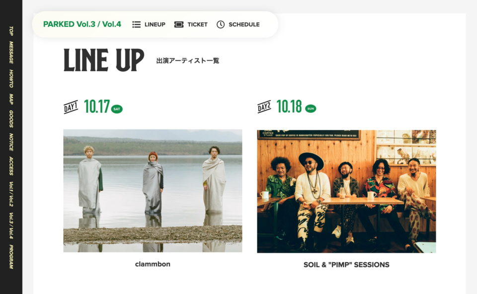 DRIVE-IN LIVE PARKEDのWEBデザイン
