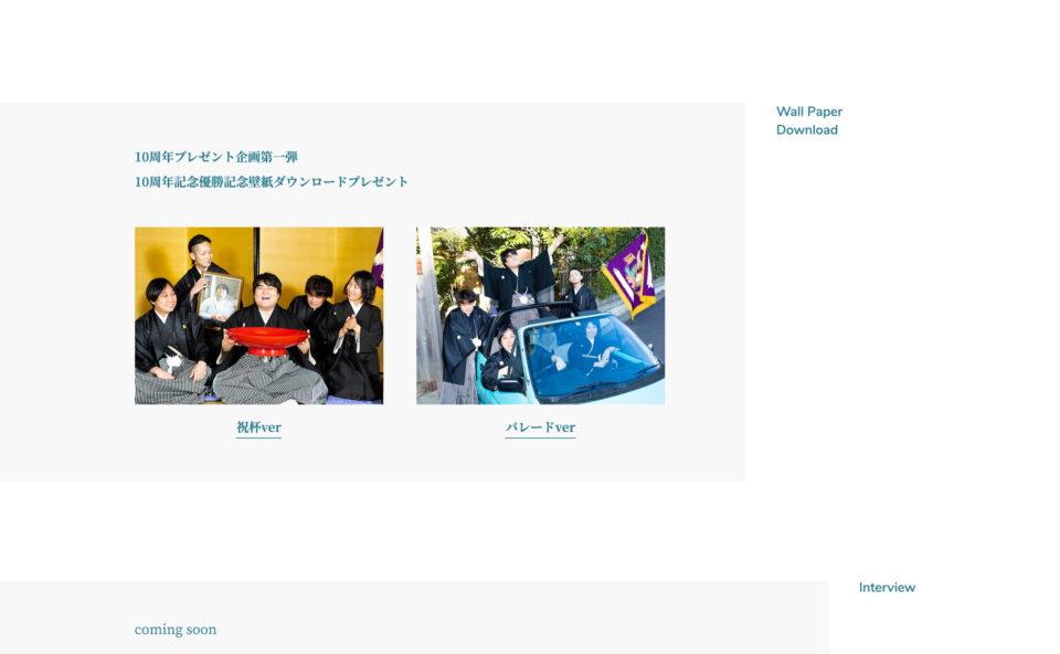 スカート10周年特設サイトのWEBデザイン