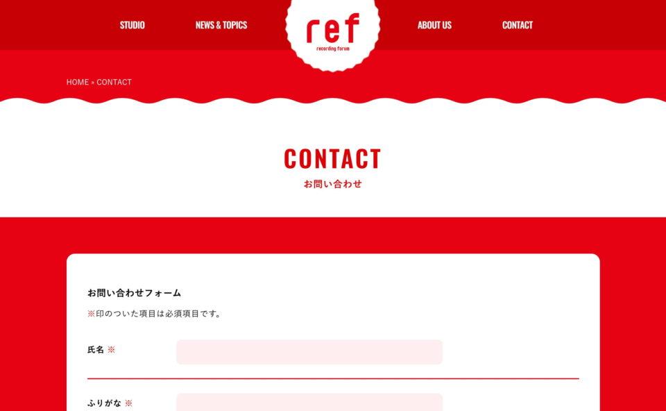 ref | レコーディング三者協議会 – Recording Forum.のWEBデザイン