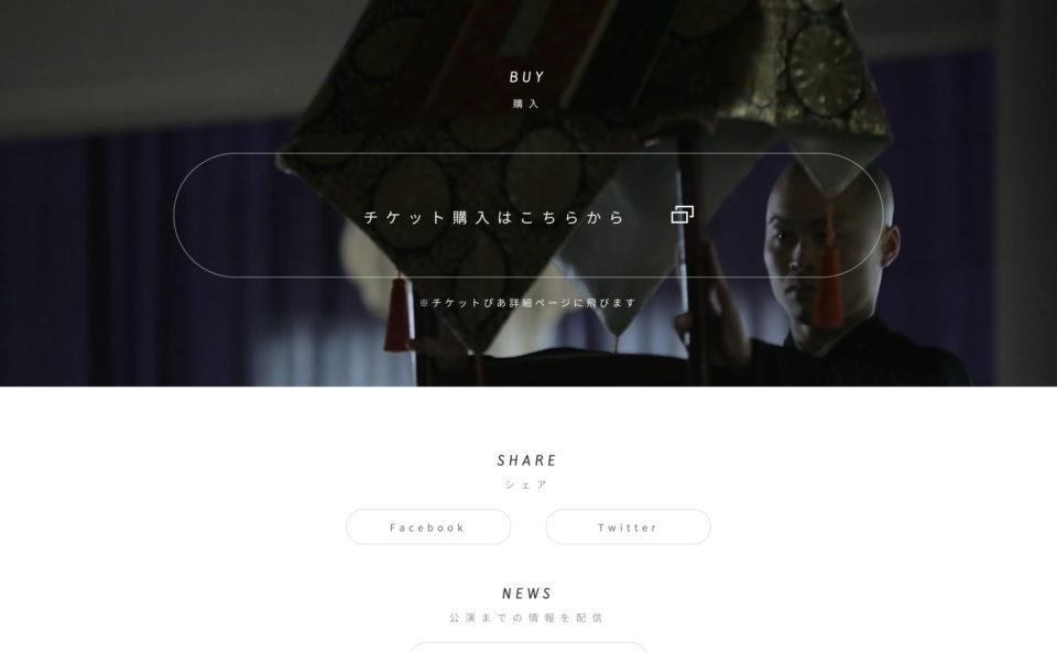 法悦 -HOUETSU 2016-のWEBデザイン