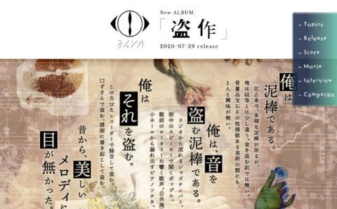 ヨルシカ – アルバム「盗作」特設サイトのWEBデザイン