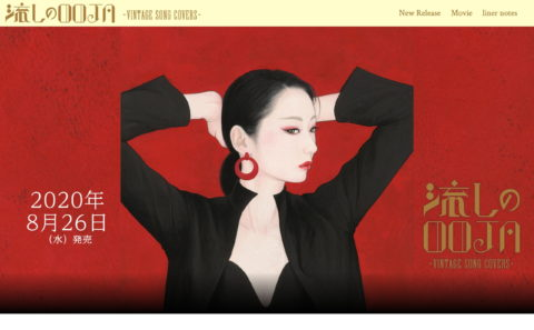 Ms.OOJA COVER ALBUM 「流しのOOJA~VINTAGE SONG COVERS~」のWEBデザイン