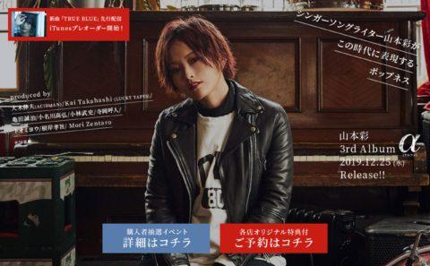 山本彩 3rd Album「α」特設サイトのWEBデザイン