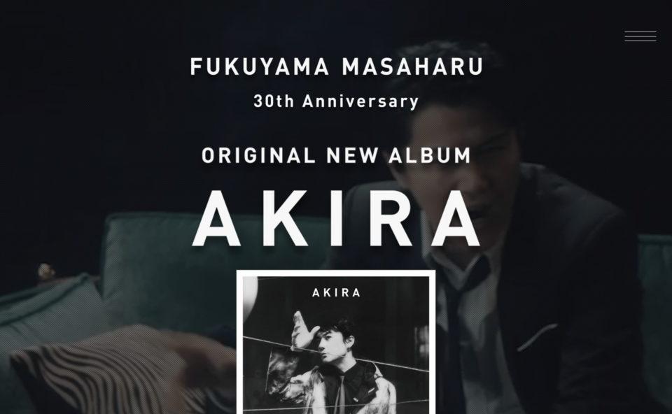 福山雅治 30周年オリジナルアルバム「AKIRA」特設サイトのWEBデザイン