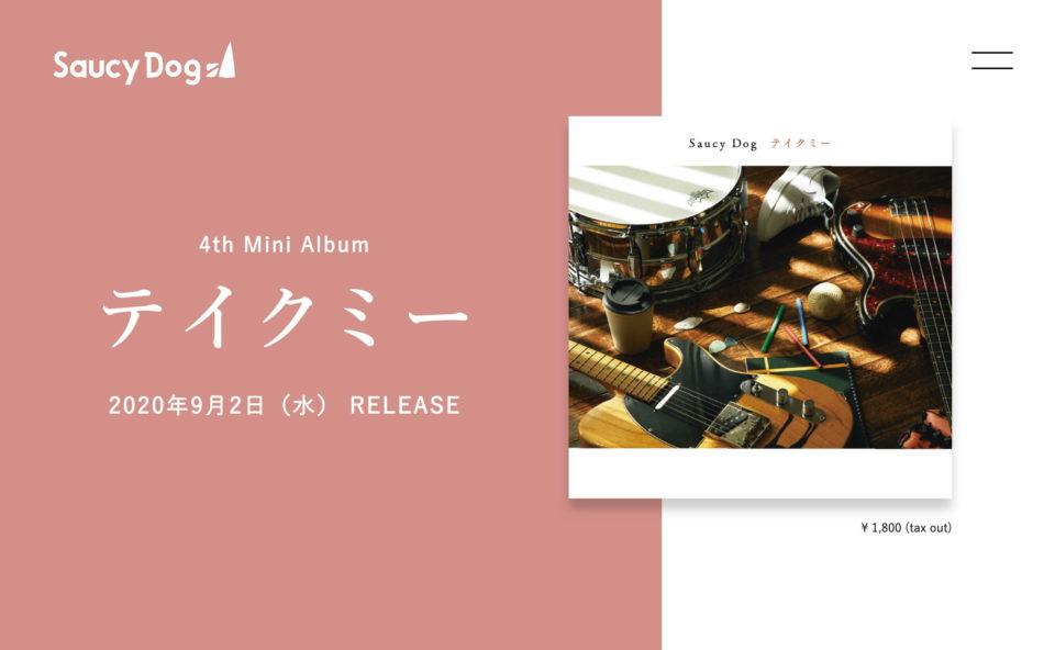 「テイクミー」4th Mini Album|Saucy Dog Official SiteのWEBデザイン