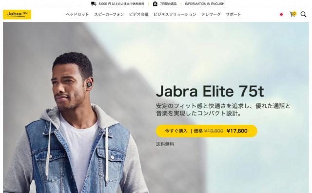 優れた通話と音楽のための完全ワイヤレスイヤーバッド | Jabra Elite 75tのWEBデザイン
