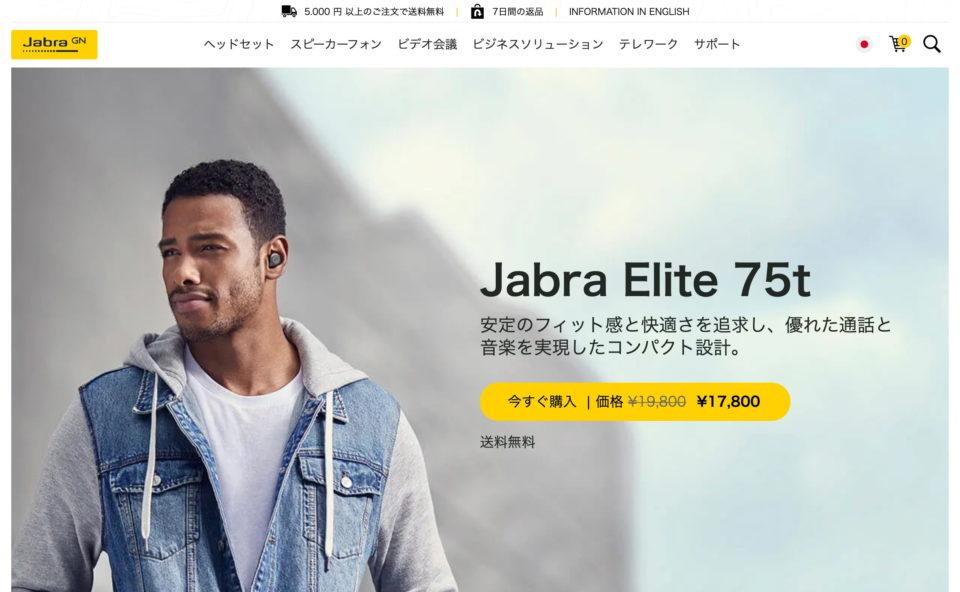 優れた通話と音楽のための完全ワイヤレスイヤーバッド   Jabra Elite 75tのWEBデザイン