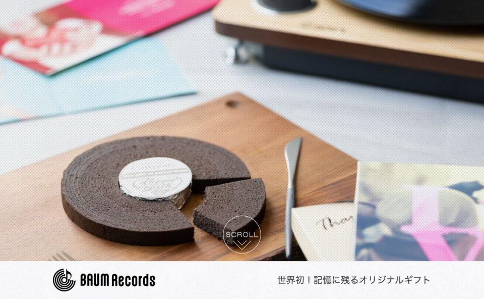 【バウムレコード】のWEBデザイン
