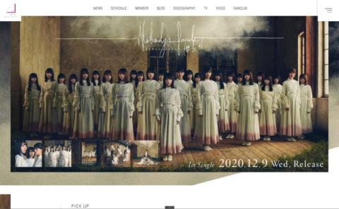 櫻坂46公式サイトのWEBデザイン