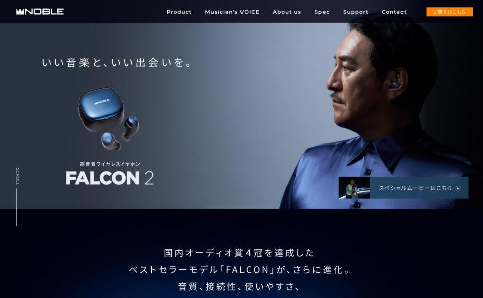 高音質ワイヤレスイヤホン FALCON 2 │ Noble Audio JapanのWEBデザイン